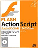 FLASH ActionScript スーパーサンプル集 1.0/2.0対応版[CD-ROM付き]