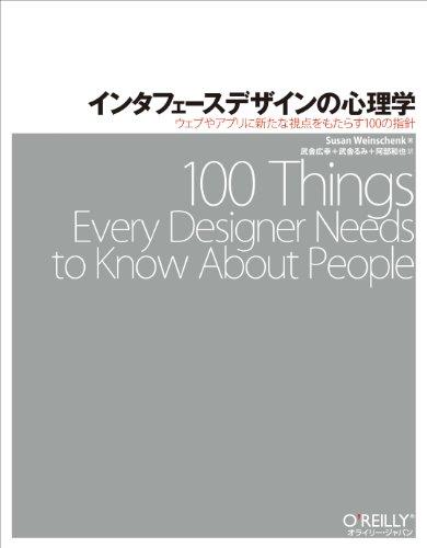 インタフェースデザインの心理学 ―ウェブやアプリに新たな視点をもたらす100の指針
