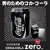 コカ・コーラ缶型保冷温庫 ZERO