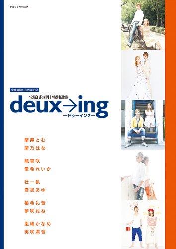 宝塚GRAPH特別編集「deux→ing(ドゥーイング)」 (宝塚ムック)
