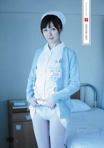 白衣の天使と性交 井川ゆい [DVD]