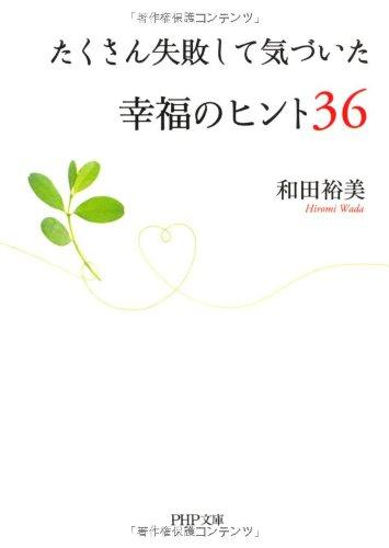 たくさん失敗して気づいた幸福のヒント36 (PHP文庫)