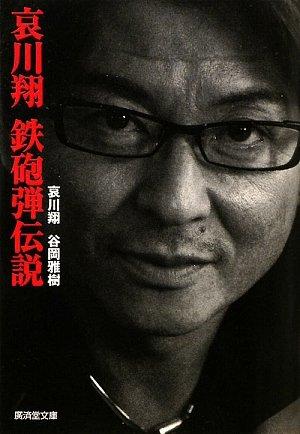 哀川翔 鉄砲弾伝説 (廣済堂文庫)