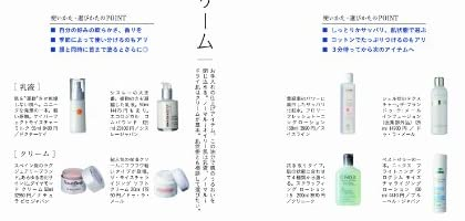 デキる男の正解美容 化粧水、乳液・クリーム