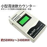 《ボタン一つで簡単に発見》小型 周波数カウンター 盗聴器 & 盗撮カメラ 発見器 広範囲 探知 50MHz-2.4GHz◇MI-GY560