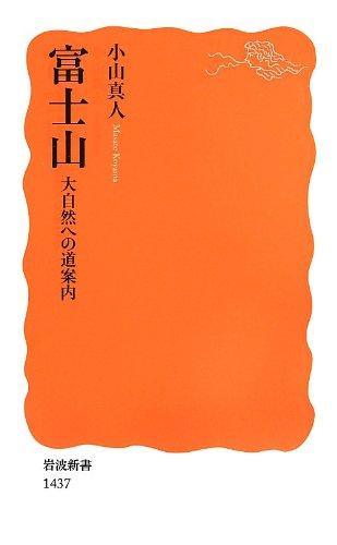 富士山――大自然への道案内 (岩波新書)