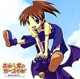 吉永さん家のガーゴイル キャラクターソング「答えは空の下」