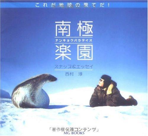 南極楽園(パラダイス) これが地球の果てだ!