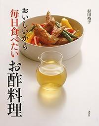 おいしいから毎日食べたいお酢料理 (講談社のお料理BOOK)