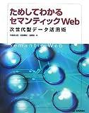 ためしてわかるセマンティックWeb ~次世代型データ活用術~