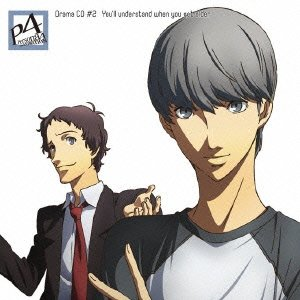 ドラマCD「PERSONA4 the Animation」#2 You'll understand when you get older