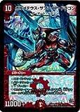 デュエルマスターズ 赤(DMR18) ボルメテウス・サファイア・ドラゴン(V)(秘1/秘1)
