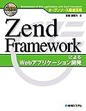 オープンソース徹底活用 Zend FrameworkによるWebアプリケーション開発
