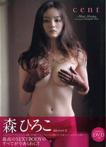 森ひろこ写真集『cent(サン)』(DVD付)