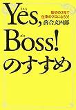 Yes,Boss!のすすめ―最初の3年で仕事のプロになろう!
