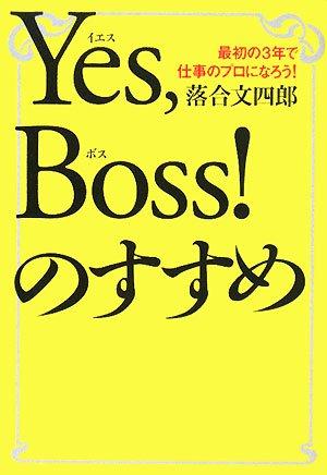 Yes,boss!のすすめ