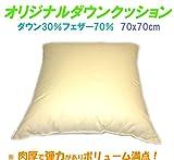 【日本製】大型ソフト フェザークッション (ダウンクッション) 水鳥ダウン30%フェザー70% 70x70cm