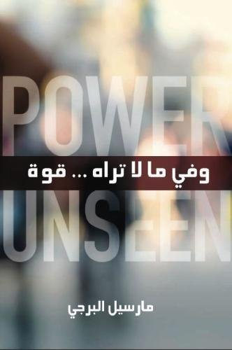 The Power of The Unseen - Arabic Version