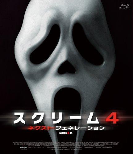 スクリーム4:ネクスト・ジェネレーション [Blu-ray]