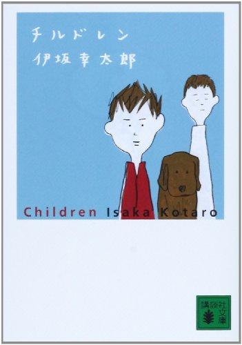 『チルドレン』(伊坂幸太郎/講談社)