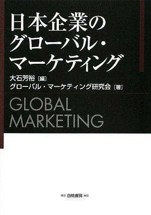 日本企業のグローバル・マーケティング