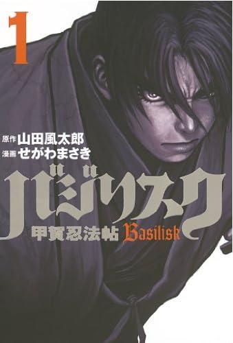 バジリスク~甲賀忍法帖~(1) (アッパーズKC (197))