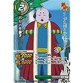 ミラクルバトルカードダス(ミラバト) 銀魂 GT01 バカハタ皇子 コモン GT01-31
