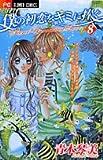 僕の初恋をキミに捧ぐ 8 (8) (フラワーコミックス)