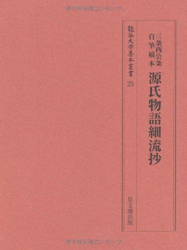 三条西公条自筆稿本 源氏物語細流抄 (龍谷大学善本叢書)