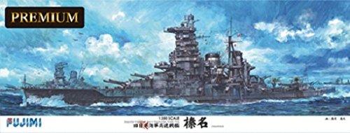 1/350 艦船モデルSPOTシリーズ 旧日本海軍高速戦艦 榛名 プレミアム