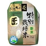 【精米】 24年産 特別栽培米 吉田さんの 無農薬 無化学肥料 いのちの壱 2kg
