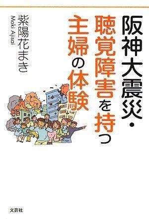 阪神大震災・聴覚障害を持つ主婦の体験