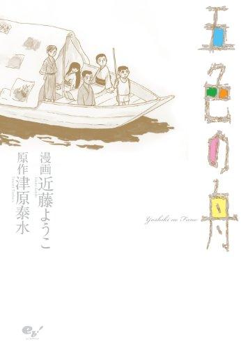 五色の舟 (ビームコミックス) [Kindle版]