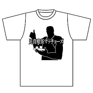 俺物語オリジナルTシャツ『兄貴喫茶 マッチョーズ』 (M)