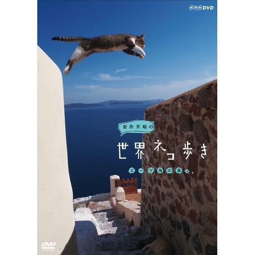 岩合光昭の世界ネコ歩き エーゲ海の島々 DVD【NHKスクエア限定商品】