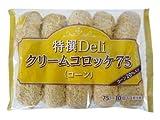 ニチレイ [冷凍] 特撰デリ クリームコロッケコーン(75g×10)