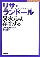 リサ・ランドール―異次元は存在する (NHK未来への提言)