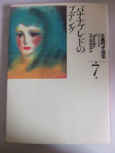 大島弓子選集 (第7巻) バナナブレッドのプディング