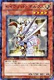 遊戯王カード 【セイクリッド・ポルクス】 DT13-JP021-R ≪星の騎士団 セイクリッド≫
