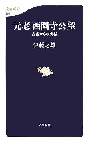 元老西園寺公望―古希からの挑戦