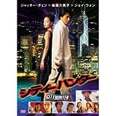 ジャッキー・チェン シティーハンター DVD 雑貨・ホビー・インテリア CD・DVD・Blu-ray DVD [並行輸入品]