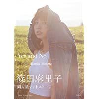 篠田麻里子 表紙画像