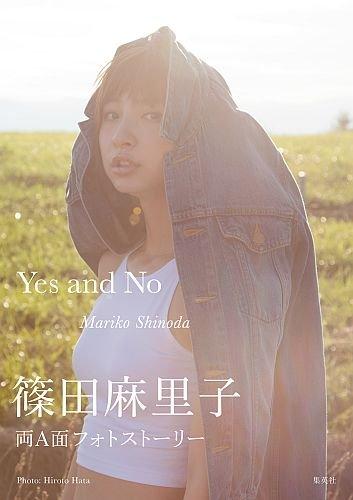 篠田麻里子 Yes and No 大きい表紙画像