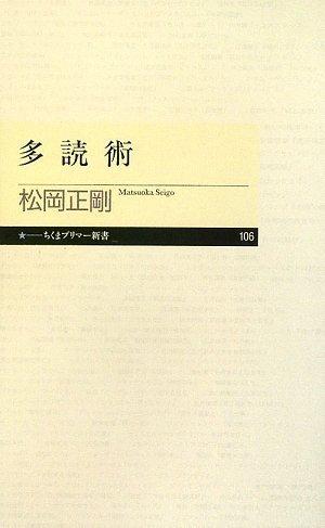 多読術 (ちくまプリマー新書)