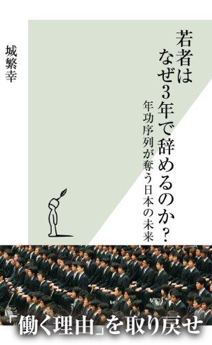 若者はなぜ3年で辞めるのか?~年功序列が奪う日本の未来~ (光文社新書)