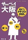 サーベイ大阪―まるごとクチコミの930件
