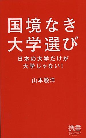 国境なき大学選び 日本の大学だけが大学じゃない!