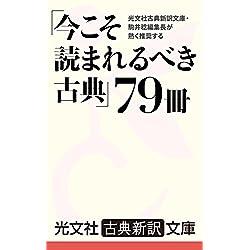 光文社古典新訳文庫 「今こそ読まれるべき古典」79冊 [Kindle版]