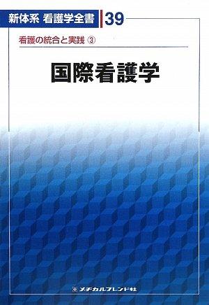 国際看護学―看護の統合と実践〈3〉 (新体系看護学全書)