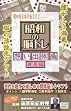 Amazon.co.jp昭和の脳トレ 想い出体操 青春編